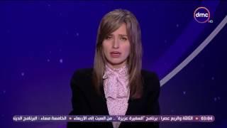 الأخبار - موجز أخبار الثالثة عصراً لأهم وآخر الأخبار مع ليلى عمر - السبت 18-2-2017