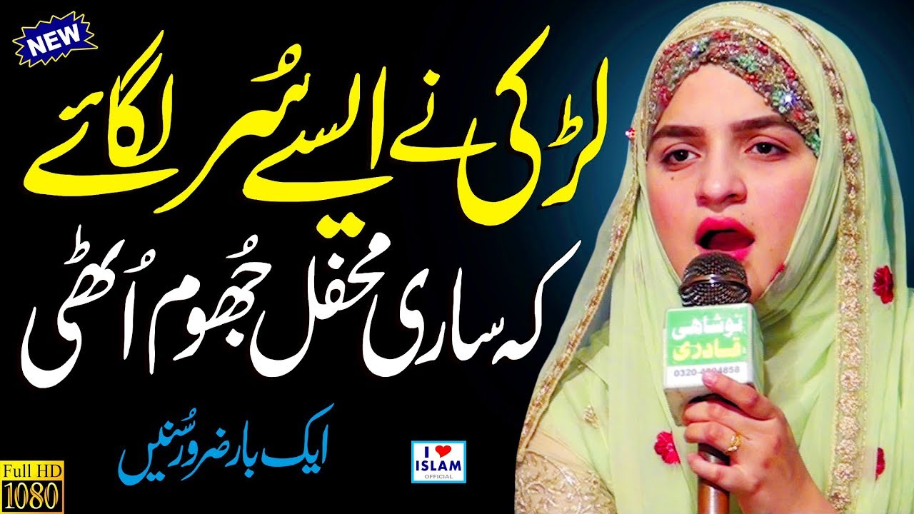 Download Kalma Sharif || Female Naat 2020 ||  Noreena Imtiaz || New Punjabi Naats