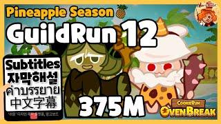 [CROB Pineapple Season] Guild …
