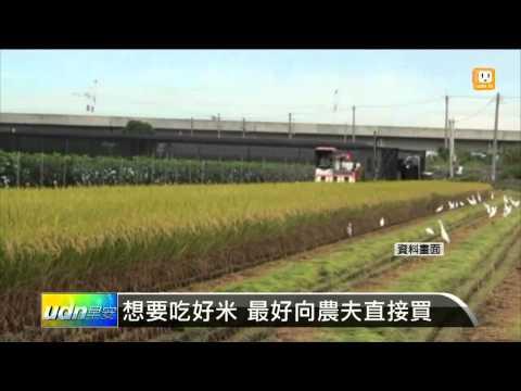 【2013.09.24】想要吃好米 最好向農夫直接買 -udn tv