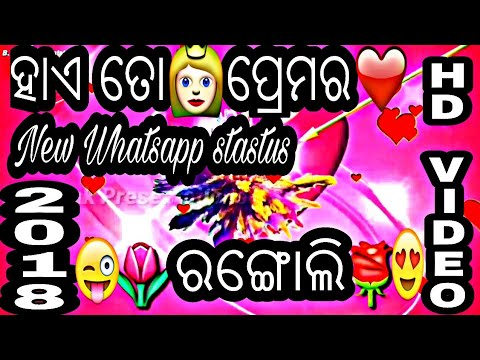 Hai To Prema Ra Rangoli, New Best Odia WhatsApp status, New movie Blackmail UditNarayan and Dipti.
