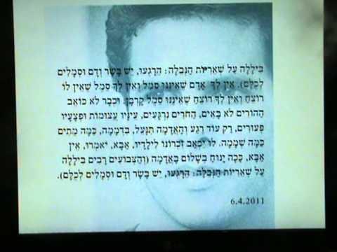 Yitzhak Laor /Juliano Mer-Khamis In Memoriam
