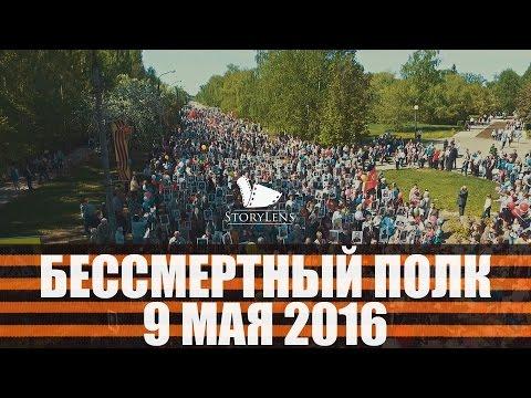 Бессмертный полк в Отрадном 9 мая 2016
