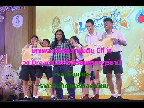 บทเพลงรักแห่งแผ่นดิน ปีที่ 9 - วง Dream Feel โรงเรียนสุราษฎร์ธานี รับ 2 รางวัล