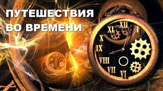 Существует машина времени! ПУТЕШЕСТВИЯ ВО ВРЕМЕНИ. Тайны мира. Космос. Документальные фильмы