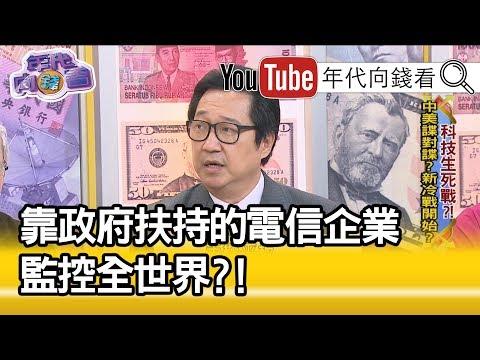 精華片段》烏凌翔:華為最厲害的是價格?!還有?!【年代向錢看】