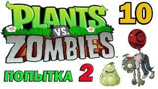 ч.10 Plants vs. Zombies (прохождение 2) - Уровень 1-9