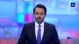نشرة أخبار رؤيا بتاريخ 26-10-2017 | Roya News Broadcast