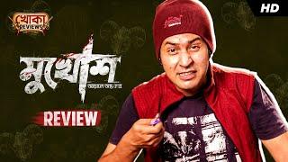 খোকা Reviews   Mukhosh (মুখোশ)    Bengali Film Review   Anirban   Bengali Comedy Video   SVF Stories
