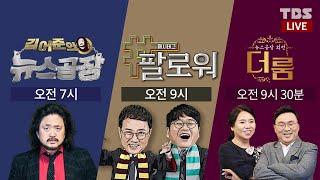 8월 6일 (목) 김어준의 뉴스공장▶해시태그 팔로워▶더 룸  LIVE/TBS