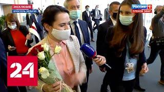 Тихановская заявила, что протесты в Белоруссии могут продолжаться годы. 60 минут от 21.09.20