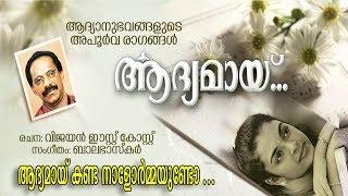 Aadyamai Kandanal | Aadyamai | Lyrical  | East Coast Vijayan | Balabhaskar