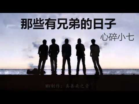 Lagu Mandarin Terbaik 1