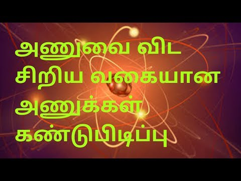 New type of atoms discovered | Science and Tech Tamil
