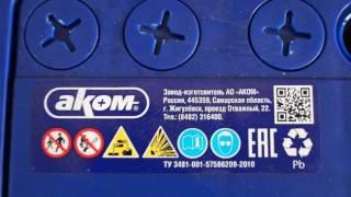 Аккумулятор АКОМ EFB