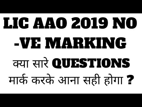 SHOULD WE ATTEMPT ALL QUESTIONS ?? LIC AAO NO -VE MARKING