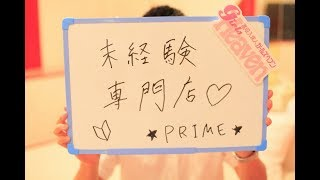 PRIMEのお店動画