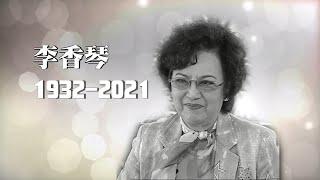 娛樂新聞台|李香琴因病離世享年88歲