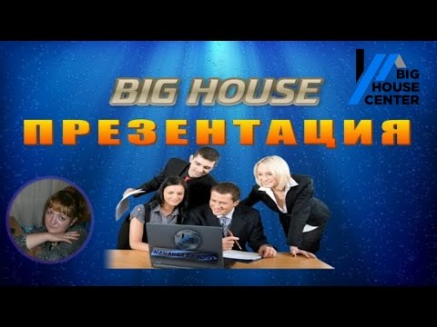 ПРЕЗЕНТАЦИЯ. Все о BIG HOUSE CENTER
