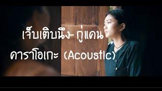 เจ็บเติบนึง-กู่แคน 【คาราโอเกะ-Acoustic】