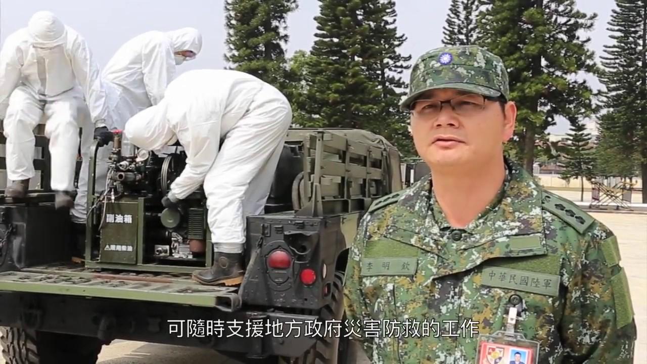 【專題】陸軍第6軍團33化學兵群│青年日報 - YouTube