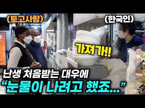 흑인 가족인 한국에서 받았던 대우들, 솔직한 이야기