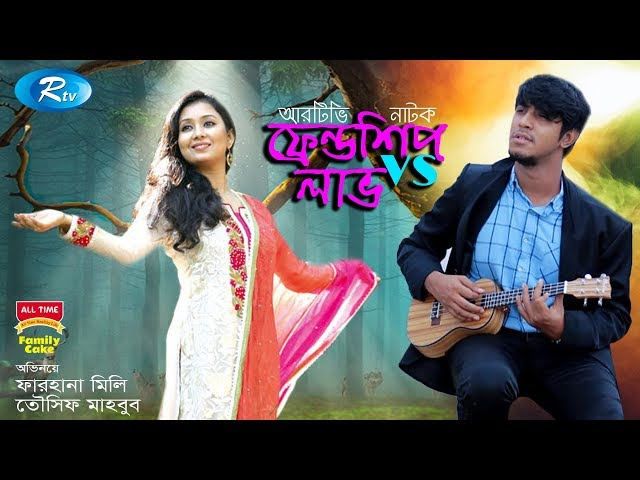 Friendship VS Love | ফ্রেন্ডশিপ ভার্সেস লাভ | Tousif Mahbub | Farhana Mili | Rtv Drama Special