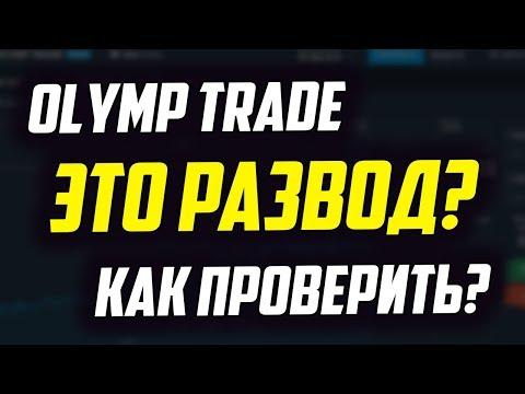 Смотреть видео бинарные опционы эмулятор торговли на бирже