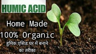 हुमिक एसिड घर में बनाने का तरीका.Home made humic acide.organic farming.kheti ki shan