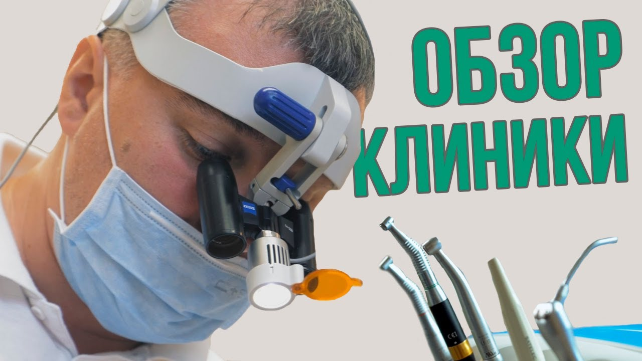 """Обзор Клиники профессиональной стоматологии """"Дельта"""""""