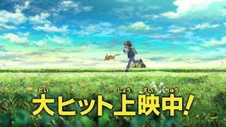 『劇場版ポケットモンスター キミにきめた!』TVCM(30秒)大ヒット上映中