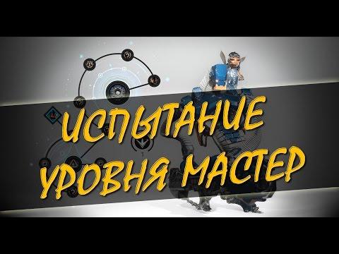 видео: paragon - ИСПЫТАНИЕ УРОВНЯ МАСТЕР! Полный обзор!