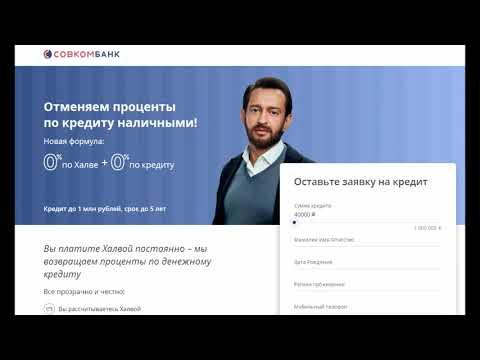 Получить кредит в Совкомбанк под 0% по кредиту