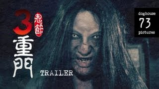 鬼節:三重門 3 Doors of Horrors 2013 [Trailer]