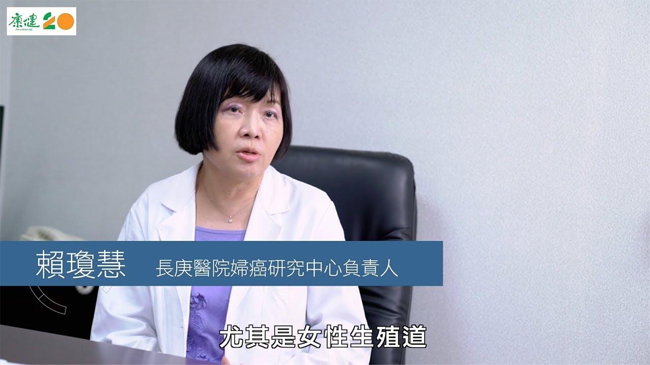 賴瓊慧:婦科癌症年輕化,須留意徵兆及早治療