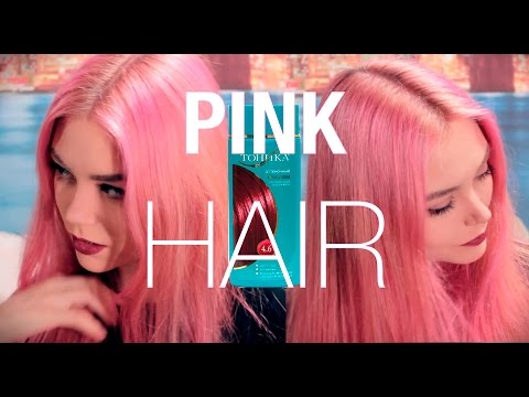 Как покрасить волосы в розовый цвет? // Тоника