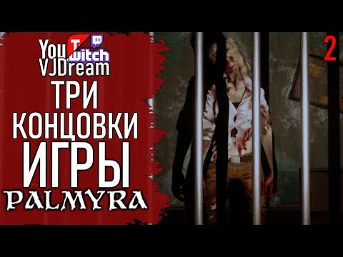 ИНДИ ХОРРОР ИГРА Palmyra Orphanage - ТРИ КОНЦОВКИ ИГРЫ! #2