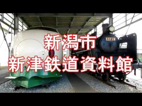 新潟市新津鉄道資料館 (Niigata City Niitsu Railway Museum)