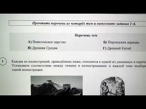 ВПР 2019. 5 класс. История на 5 ❗️