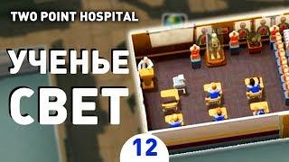 УЧЕНЬЕ СВЕТ! - #12 ПРОХОЖДЕНИЕ TWO POINT HOSPITAL