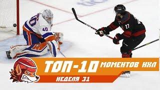 Сэйвы Бобровского, феерия Каролины и мистика от Содерберга: Топ-10 моментов 31-й недели НХЛ