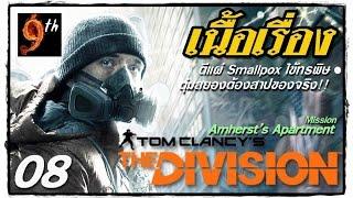 [เนื้อเรื่อง ซับไทย] The Division ตอนที่08: