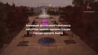 Проект нового поющего фонтанного комплекса в Анапе(, 2013-11-22T07:46:14.000Z)