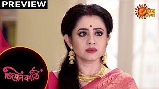 Jiyonkathi - Preview | 18th Nov 19 | Sun Bangla TV Serial | Bengali Serial