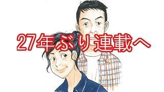 1991年に鈴木保奈美さんと織田裕二さん主演でテレビドラマ化されたマン...