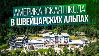 Швейцарская школа Leysin American School. Особенности обучения в Швейцарии. Территория и резиденции