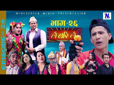 Lai Bari Lai | Nepali Comedy Serial | लै बरी लै - बतासे बाैलाए पछी  | Episode -26| WIDESCREEN MEDIA