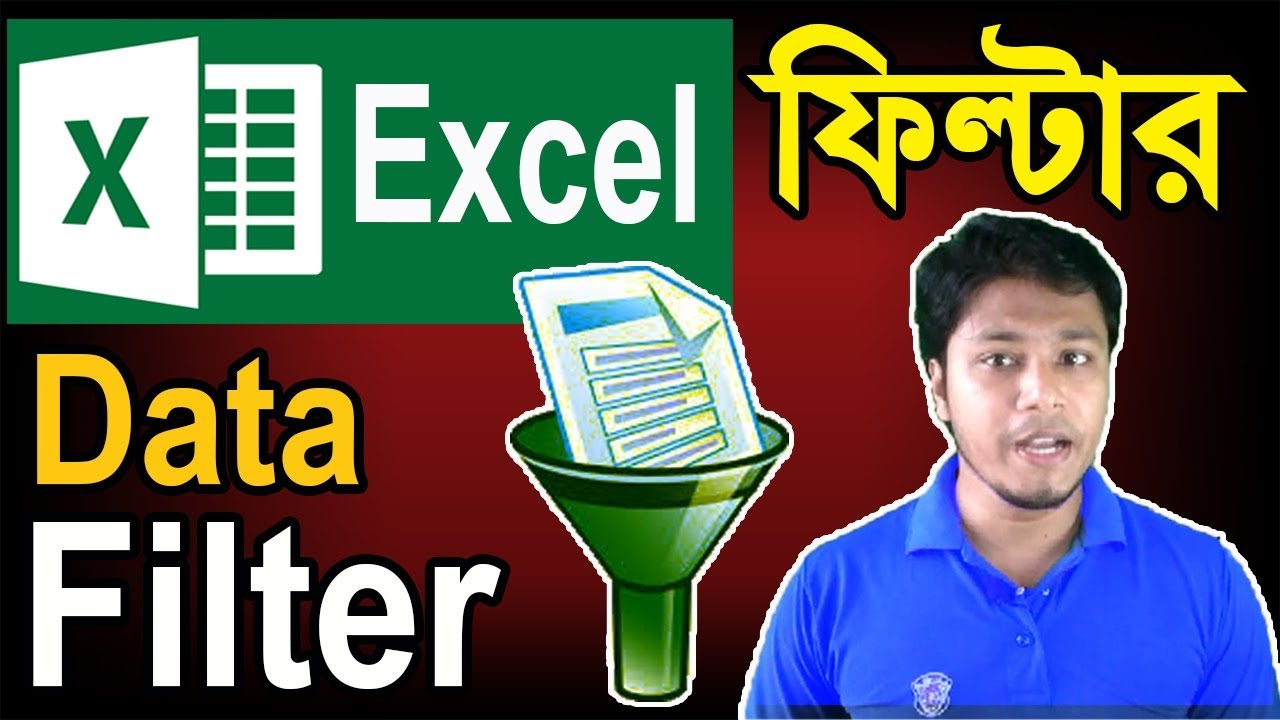 MS Excel Filter | Data Sorting and Filtering in Excel Bangla | এক্সেল শর্ট ও ফিল্টার টিউটোরিয়াল