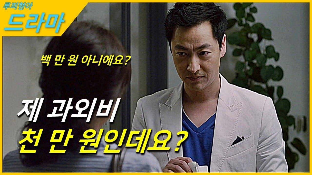 대한민국 사교육의 현실을 신랄하게 비판한 한국영화 명작 (1부)