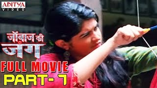 Janbaaz Ki Jung Hindi Movie Part 7/10 - Gopichand, Deeksha Seth
